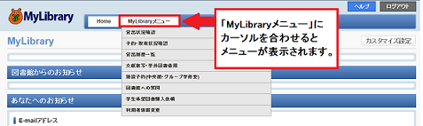 20150406mylibrary_menu_img_1.png